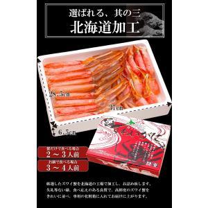 ズワイガニ ポーション ズワイ蟹 かにしゃぶ 1.2kg 生ずわいがに  カット済み|takasui|02