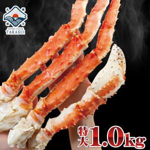 タラバガニ  特大 1kg たらば たらば蟹 足 ボイル 1肩 送料無料 訳あり じゃありません