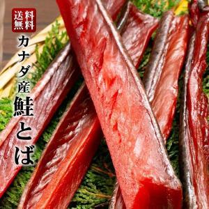 <商品内容> 鮭とば 100g前後、原材料:鮭/カナダ産、食塩、ソルビット、調味料(アミノ酸等)、燻...