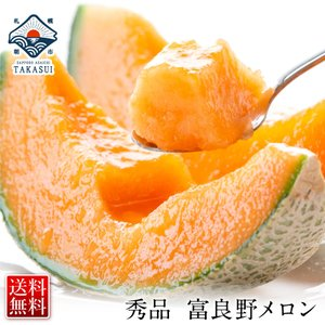 <商品内容> 内容量:北海道産富良野メロン 赤肉 秀品 1.6kg前後×2玉(約3.2kg)  <メ...