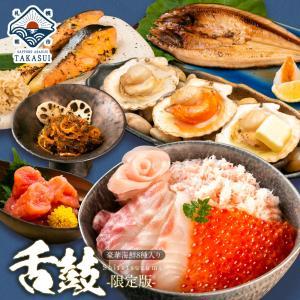 海鮮セット全8種 詰め合わせ 北海道 お歳暮 ギフト 豪華グルメセット 送料無料 市場の人気商品8種類を詰め合わせ