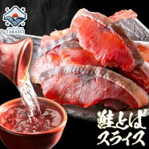 鮭とばスライスタイプ 北海道産 150g お試し【メール便送...
