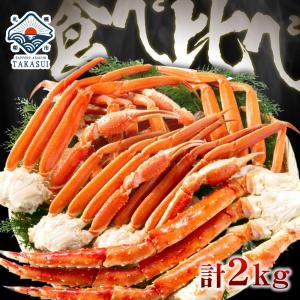 \話題沸騰中! カニの福袋/ タラバガニ ズワイ 食べ比べ 2kg 訳あり 足 蟹セット 海鮮ギフト...