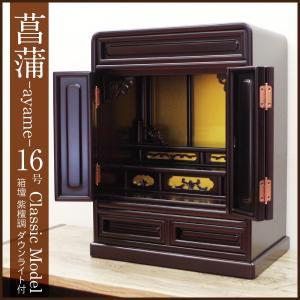 箱壇16号 ダルマ型 紫檀調