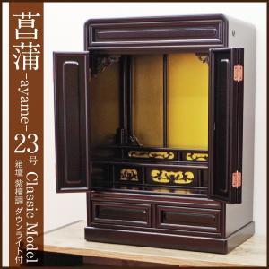 葵 23号 箱壇 ダルマ型 紫檀調