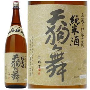 天狗舞 山廃仕込純米酒1800ml●ラッピング無料 20歳以上の方限定商品