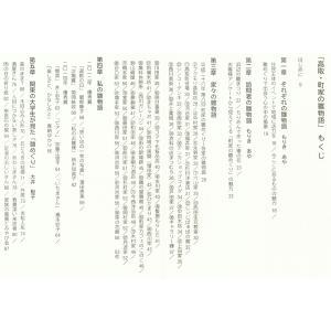 高取・町家の雛物語|takatori-marche|02
