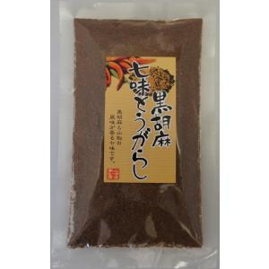 【ゆうパケット対応 全国一律¥300(2個まで同梱可)】黒胡麻七味とうがらし100g
