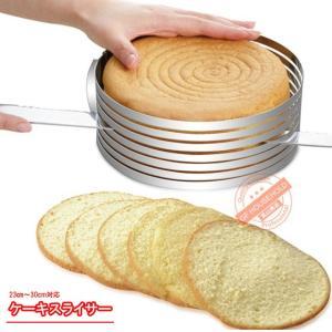 ケーキランド  ステンレス ケーキスライサー 最大30cm スポンジケーキ スライス補助具  製菓道具 ケーキ スライサー カッター ケーキナイフ|takayama