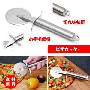 【送料無料】ピザカッター  ピザ調理器具 小 ピザナイフ ピザ作り道具 ステンレス 好み焼きカット ケーキカット
