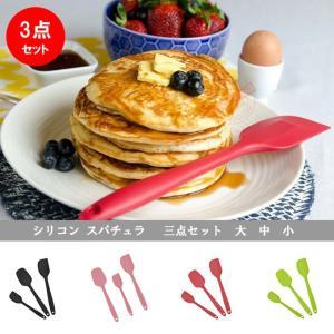スパチュラ 3点セット シリコン ヘラ 調理器具 おしゃれ 菓子作り|takayama