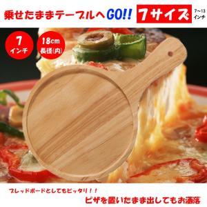 木製ピザトレー  内径18cm 7インチ  ピザピール 小 中 大 円形 【業務用】 木製の手付きピザトレー ブレッドボード 大人気 再入荷|takayama