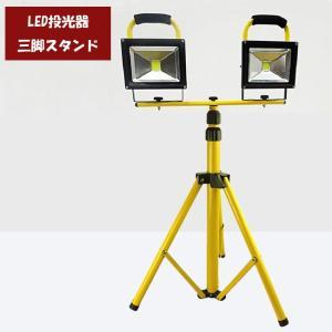 送料無料 LED投光器用 携帯式 充電式 2台タイプ 三脚スタンド  LED作業灯  屋外 アウトドア LEDライト|takayama