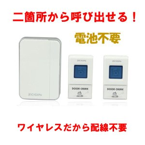 送料無料 AC式 コンセント ドアホン インターホン 呼び鈴 ワイヤレス チャイム スピーカー 2台 コードレス 発信機2台 呼び鈴 ピンポン takayama
