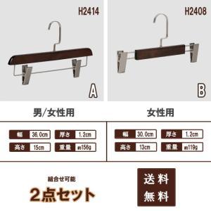 木製ハンガー 重厚木製ハンガー 上質なズボン・スカートのための木製ボトムハンガー 男女 幅360mm 幅300mm 2本セット 送料無料|takayama