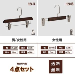 木製ハンガー 重厚木製ハンガー 上質なズボン・スカートのための木製ボトムハンガー 男女 幅360mm 幅300mm 4本セット 送料無料|takayama
