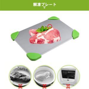 解凍プレート 高速解凍 スピード解凍 旨味を逃がさない 食材を急速解凍 洗浄簡単 安全 節電節約 早く解凍 経済的 厨房 調理器具 実用的 おしゃれ|takayama