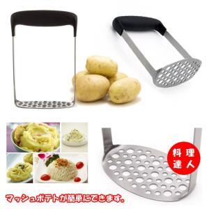 人気じゃがいもつぶす道具マッシュポテト作り方じゃがいもつぶす器具離乳食マッシャーじゃがいも潰すマッシュポテト器具|takayama