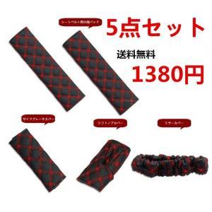 送料無料 カー用品 カーアクセサリー ミラーカバー シフトノブカバー サイドブレーキカバー*1 シートベルト用の肩パッド 5点セットKR003 takayama