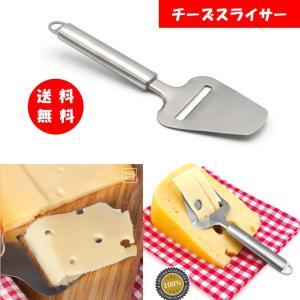 【送料無料】チーズ スライサー チーズカッター キッチン用品/調理道具/|takayama