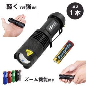送料無料市販電池対応 単3乾電池 1本 アウトドア レジャー 防犯 防災  LED懐中電灯 強力 ミニ ハンディライト フラッシュライト CREE Q5 ズーム 送料込|takayama