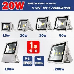 LED投光器  20W 200W相当 3mコードプラグ 防水 LEDライト 屋外 付作業灯 集魚灯 防犯 駐車場灯 看板照明  昼光色電球色 一年保証|takayama