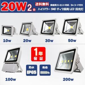 LED投光器 20W 2台セット 3mコード プラグ付 200W相当 屋外 防水 LEDライト 作業灯 集魚灯 防犯 駐車場灯 看板照明  昼光色電球色 送料無料|takayama