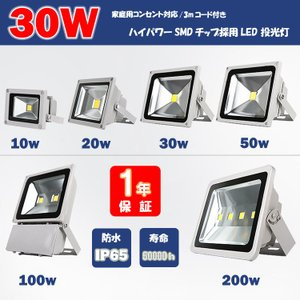 LED投光器 30W 300W相当 プラグ付き 屋外 防水 LEDライト 作業灯 集魚灯 防犯 駐車場灯 看板照明  昼光色 電球色 一年保証|takayama
