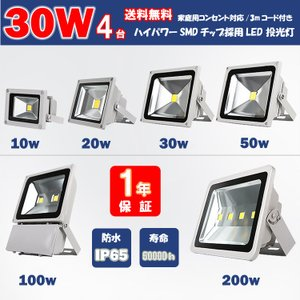 LED投光器 30W4台セット 300W相当 プラグ付き 屋外 防水 LEDライト 作業灯 集魚灯 防犯 駐車場灯 看板照明  昼光色 電球色 送料無料|takayama