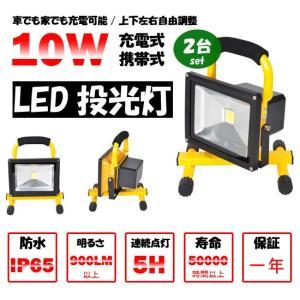 送料無料 10W 2台セット LED 充電式 ポータブル投光器 最大5時間 広角  LED作業灯  軽量 防水加工 看板灯 集魚灯 駐車場灯 充電式/携帯式  防災用品  一年保証|takayama