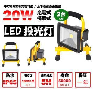 送料無料 20W 2台セット LED 充電式 ポータブル投光器 最大5時間 広角  LED作業灯  軽量 防水加工 看板灯 集魚灯 駐車場灯 充電式/携帯式  防災用品  一年保証|takayama