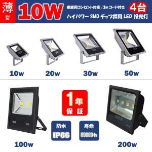 送料無料 薄型LED投光器 屋外 10W4台セット 100W相当 3mコード プラグ付き 防水 LEDライト 作業灯 駐車場灯 看板照明  昼光色  シルバー  一年保証|takayama