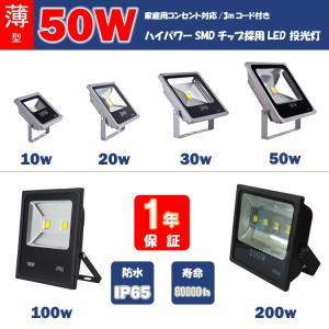 薄型LED投光器 屋外 3mコード プラグ付 50W 500W相当 防水 LEDライト 作業灯 集魚灯 防犯 駐車場灯 看板照明  昼光色 一年保証|takayama