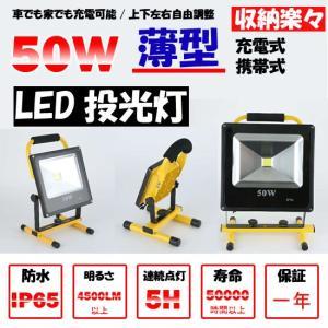 送料無料 50W LED 薄型充電式 ポータブル投光器 最大5時間 広角  LED作業灯  軽量 防水加工 看板灯 集魚灯 投光器 LED充電式/携帯式  防災用品  一年保証|takayama