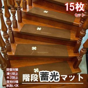 階段マット 15枚セット 滑り止め 蓄光式 足冷え 防音対策 水洗い 滑り防止 キズ防止 送料無料|takayama