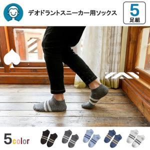 靴下 5足組 組合せ可能  メンズ  スニーカー用ソックス 消臭 抗菌 防臭 くつした ボーダースニーカーソックス 普段履き  男性 メール便送料無料 takayama