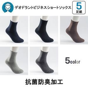 靴下 5足組 組合せ可能 メンズ ビジネス用ソックス 消臭 抗菌 防臭 くつした ボーダースニーカーソックス 男性靴下 普段履き メール便送料無料 takayama