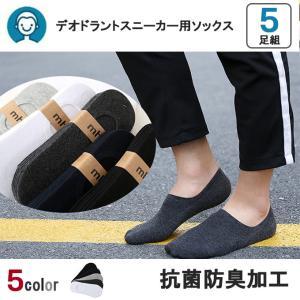 靴下 5足組  組合せ可能 メンズ デオドラント無地スニーカー用ソックス 消臭 抗菌 防臭 くつした シリコン滑り止め  男性用普段履き 送料無料 takayama