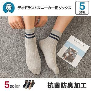 靴下 5足組 組合せ可能 メンズ スニーカー用ソックス 消臭 抗菌 防臭 くつした ボーダースニーカーソックス 男性靴下 普段履き メール便送料無料 takayama
