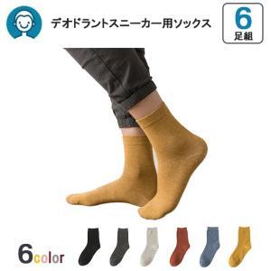 靴下 6足組 組合せ可能 メンズ 無地 スニーカー用ソックス 消臭 抗菌 防臭 くつした 北欧 スニーカーソックス 男性靴下 普段履き メール便送料無料 takayama