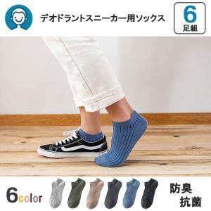靴下6足組 組合せ可能 メンズ 無地 スニーカー用ソックス 消臭 抗菌 防臭 くつした 北欧 スニーカーソックス 男性靴下 普段履き メール便送料無料 takayama