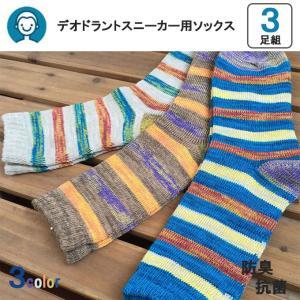 靴下 3足組 組合せ可能 メンズ  スニーカー用ソックス 消臭 抗菌 防臭 くつした ボーダースニーカーソックス 普段履き  男性 メール便送料無料 takayama