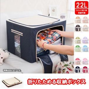 折り畳み収納ボックス 22L 収納ボックス 収納ケース おしゃれ ワイシャツ約12枚収納可能  【内部金属製フレーム付き 収納ボックス】|takayama
