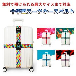 スーツケース十字型ベルト スーツケーストラベルベルト スーツケースバンド カラフル 旅行鞄用ベルト トラベル 飛行機グッズ ワンタッチ 旅行 盗難防止の画像