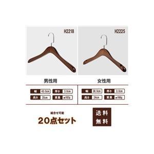 木製ハンガー 木製ハンガー スーツ・ジャケット用ハンガー 20本セット アンティークブラウン 天然木製ハンガー 送料無料|takayama