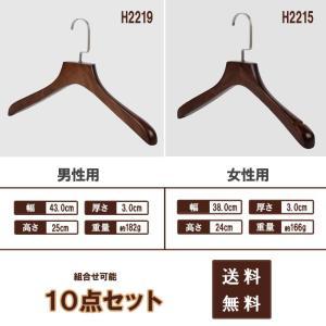 木製ハンガー 木製ハンガー スーツ・ジャケット用ハンガー 10本セット アンティークブラウン 天然木製ハンガー 送料無料|takayama