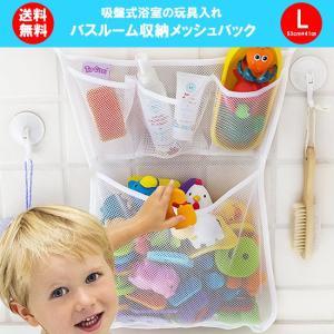 商品説明  ● バスルームのおもちゃ入れにぴったりなメッシュバッグです。 ● 吸盤だから取り付けカン...