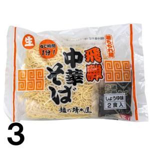 <セット内容> 清水屋中華2食入り×3袋  飛騨市神岡町で出来た飛騨中華です。 ちぢれ麺に、かつおだ...
