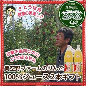 青果部バイヤーも一押し!! ◆砂糖なし!寒暖差でコクのある甘みのジュースです◆  飛騨で果樹園を営む...