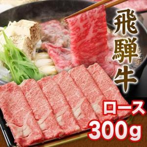 国産 すき焼き 肉 しゃぶしゃぶ お祝いセット ロース 飛騨...